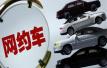 网约车新政实施 北京难打车地段及奇葩现象盘点