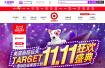 美国零售大佬Target入驻天猫国际,参战双11全球狂欢购物节