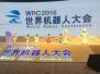 """从2016世界机器人大会,看小船如何玩转""""轻量""""模式"""