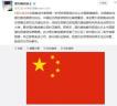 中领馆要求纠正国旗错误