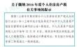 上海:年底前须缴2016个人房产税 6种情况可减免