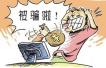 """三明这起""""案中案"""" 地下""""六合彩""""遇上了诈骗"""