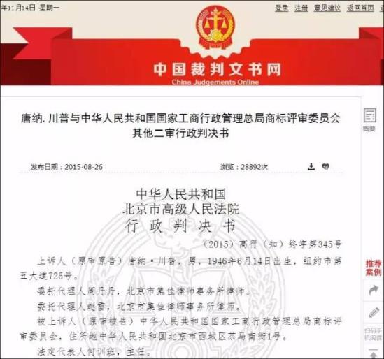 附:特朗普在中国提起行政诉讼的二审判决书全文