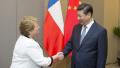 中国与智利发表关于建立全面战略伙伴关系的联合声明
