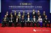 中国证监会国际顾问委员会第十三次会议在京召开
