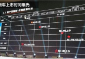 GS7或6月上市 广汽传祺未来新车计划