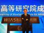 西湖高等研究院成立 为中国探索培养人才的新路