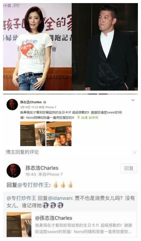 孙志浩大赞贾静雯借女炒作言论被指没风度 跟网友骂了起来
