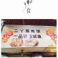 【深巷美食】徐州菜煎饼