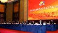 日照市工商业联合会第九次代表大会召开 国美酒业集团董事长武玉杰再次选为市工商联副主席