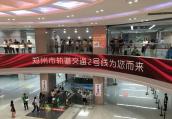 郑州地铁2号线开通一周年 运送乘客6656万人次