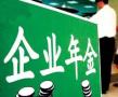 退休时能拿两份养老金 南京企业年金成江苏样板
