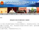 中国使馆高度关注公民在日遇害案 促日方尽快破案