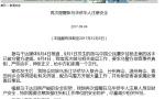 乌干达枪杀中国公民凶手被捕 中使馆促彻查真相