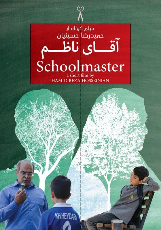 Aghaie Nazem( schoolmaster)