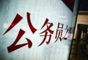 河南省省直机关公开遴选公务员笔试今日开考