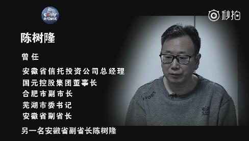 《巡视利剑》第3集:醋泡手机虞海燕 官场股神陈树隆