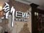 最新杭州食品安全抽检结果出炉:杭州人最爱去的新白鹿也上了黑榜