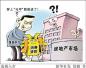 谨防消费贷违规潜入楼市 满足合理购房需求