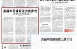 人民日报:美丽中国建设迈出新步伐