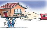 北京拟推25万套共有产权住房,产权比例分配受关注