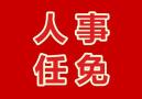 蒋跃建任南京市人民政府副市长