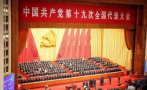 外国领导人与政党以及组织祝贺十九大召开