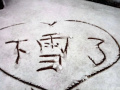 长春迎来今冬首场降雪