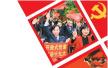 """解码中国基本方略:聚焦十九大报告14个""""坚持"""""""