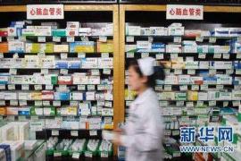 華商傳媒集團正式進軍醫藥健康産業