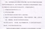 """""""延吉女子长春打车惊魂几小时""""出结果 司机被立案调查"""