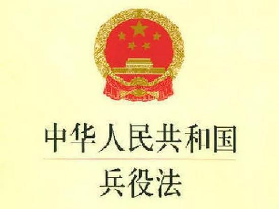 ...中华人民共和国兵役法》第66条规定:-直招士官拒服兵役被罚4万 两...图片 19711 550x412