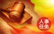 北京市人大常委会任命杨斌为北京市副市长