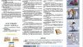 官方回应吉林日报刊发核武器防护常识:正常国防教育