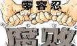 四川通报2起侵害群众利益的不正之风和腐败问题