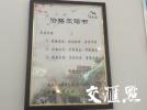 江苏在全国首创价格诚信区域建设 南京秦淮老门东榜上有名
