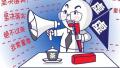 党员干部注意!中纪委用漫画提醒你这就是形式主义和官僚主义