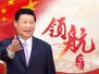 习近平新时代中国特色社会主义经济思想引领经济社会发展述评