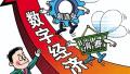 河南电商销售、消费均进全国前十 成十大中国云创省份