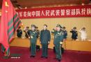 军报评论:努力建设一支强大的现代化武装警察部队