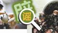 黄瓜紫菜大米 2017年食品安全谣言有哪些?