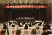 郑州高新区召开领导干部(扩大)会议 开启全面建设国家自创区新征程