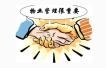 沈阳公布物业行业自律管理办法 建立诚信系统