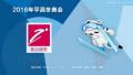冬奥会2月12日综述:常馨月首秀历史性一跳