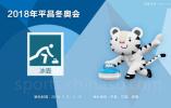 冬奥会女子冰壶 中国10-7逆转丹麦获两连胜