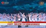 江苏技巧队亮相2018央视春晚 队员最小12岁