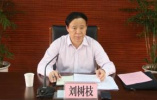 刘树枝任浙江省人民检察院党组副书记