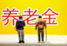 企业养老金累计结余4.12万亿 老龄化成基本国情