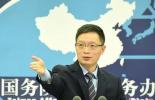 调查称超5成台湾年轻人想来大陆发展 国台办回应