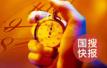 快讯!济南市车管所周末系统升级 暂停办理业务